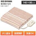 【ポイント10倍】電気毛布 洗える シングル 140×80c