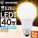 LED電球 E26 40W 電球色 昼白色 アイリスオーヤマ...