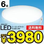 LEDシーリングライト 5.0 6畳調光 CL6D-AG LED エルイーディー 明かり リビング ダイニング 寝室 照明 照明器具 ライト 調光 省エネ 節電 インテリア照明 電気 省エネ 取り付け簡単 6畳 10段階 AGLED リモコン リモコン付き 明るい