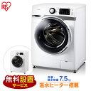 無料設置サービス♪ 洗濯機 ドラム式 7.5kg ホワイト FL71-W/W HD71-W/S ドラム式洗濯機 全自動 なるほど家電 家電