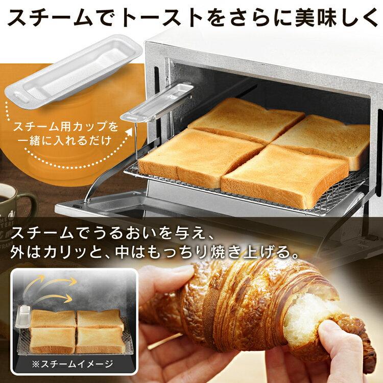 スチームオーブントースター 4枚焼き ホワイト SOT-012-W  オーブントースター トースター スチーム オーブン トースト とーすと パン焼き パン ぱん PAN pan ブレッド Bread ぶれっど 朝食 家電   4枚 アイリスオーヤマ[cho]