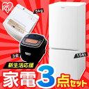 家電セット 新品 3点セット 冷蔵庫 156L + 洗濯機 5kg + 炊飯器 3合 家電セット 一人暮らし 新生活 アイリスオーヤマ