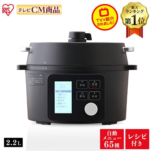 圧力鍋電気2.2L低温調理器炊飯器3合アイリスオーヤマ電気圧力鍋ブラックKPC-MA2-B低温調理手軽簡単使いやすい料理おいしい