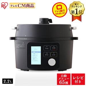 圧力鍋 電気 2.2L 低温調理器 炊飯器 3合 アイリスオーヤマ 電気圧力鍋 ブラック KPC-MA2-B 低温調理 手軽 簡単 使いやすい 料理 おいしい 調理家電 キッチン家電 ナベ なべ 黒 アイリスオーヤマ