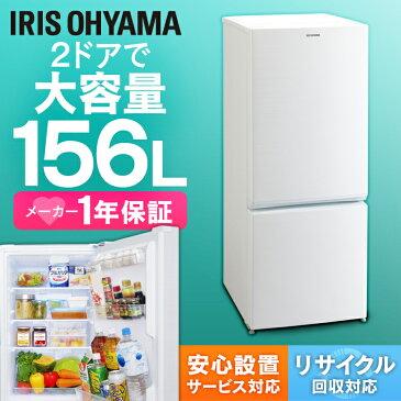 [楽天最安値に挑戦!!]冷蔵庫 2ドア 156L ノンフロン冷凍冷蔵庫 ホワイト AF156-WE冷蔵庫 小型 一人暮らし 収納 右開き 右 冷凍庫 2ドア冷蔵庫 アイリスオーヤマ ひとり暮らし 単身 白 節電 メーカー1年保証