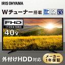 [楽天最安値に挑戦!!]テレビ 40型 フルハイビジョンテレ...
