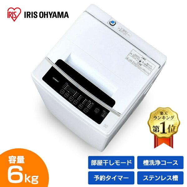 洗濯機一人暮らし全自動洗濯機6kgIAW-T602Eアイリスオーヤマ小型小型洗濯機新品静音全自動洗濯洗濯物部屋干し新生活家電ひと