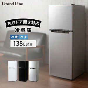 冷蔵庫 138L 2ドア 小型 右開き 左開き おしゃれ 新品 冷凍庫 冷凍冷蔵庫 2扉 家電 新生活 左右ドア ホワイト シルバー ブラック コンパクト 一人暮らし 静音 左右ドア開き スマート単身用 冷凍40L 冷蔵98L【D】