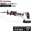 300円OFFクーポン有♪ 充電式レシプロソー18V JRS