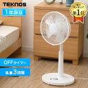 【ポイント5倍】扇風機 5枚羽根 リビング 押ボタン式 TEKNOS リビングメカ式扇風機 KI-1737(W) クール用品 リビング リビングファン メカ式 首振り 夏 季節家電 テクノス TEKNOS 【D】・・・