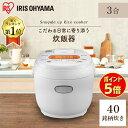 【ポイント5倍】炊飯器 3合 一人暮らし アイリスオーヤマ RC-MD30-W ジャー炊飯器 炊飯機