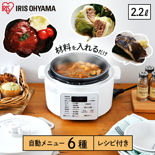 圧力鍋電気2.2L低温調理器炊飯器3合アイリスオーヤマ電気圧力鍋ホワイトPC-MA2-W電気ナベなべ電気鍋手軽簡単使いやすい料理