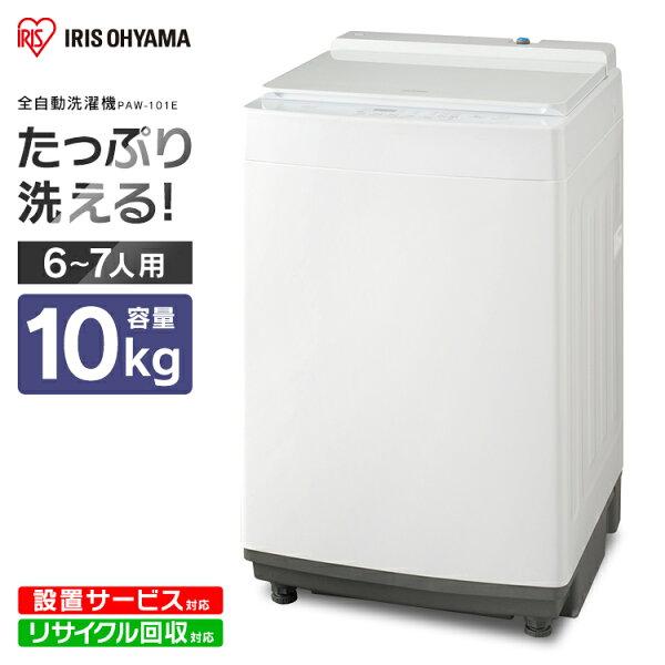 洗濯機10kgアイリスオーヤマ全自動洗濯機10.0kgPAW-101E全自動洗濯機部屋干しきれいキレイ洗濯毛布洗濯器大容量全自動