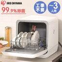 食洗機 工事不要 除菌 清潔 食器乾燥機 コンパクト 小型 アイリスオーヤマ ISHT-5000-