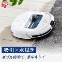 ロボット掃除機 水拭き 薄型 アイリスオーヤマ IC-R01-W リモコン付 ホ