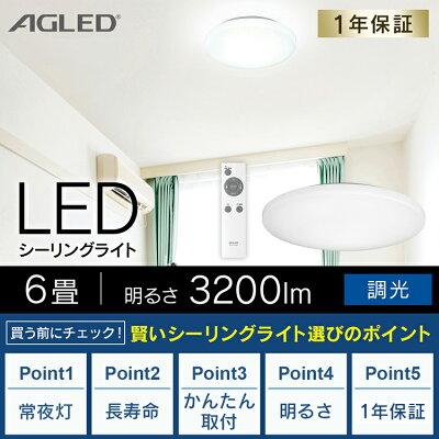 シーリングライト 6畳 LED リモコン付 調光 PZCE-206D アイリスオーヤマ シーリング ライト 長寿命 照明 明るい 天井照明 らいと 電気 節電 ライト 灯り 明り おやすみタイマー・・・ 画像1