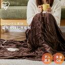 【10%OFFクーポン有】電気毛布 洗える 掛け ひざ掛け