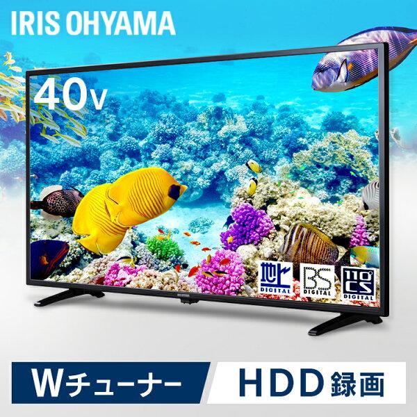 テレビ40型高画質新品一人暮らしアイリスオーヤマ外付けHDD録画機能付きフルハイビジョンフルHBLUCA液晶テレビ40インチハイ