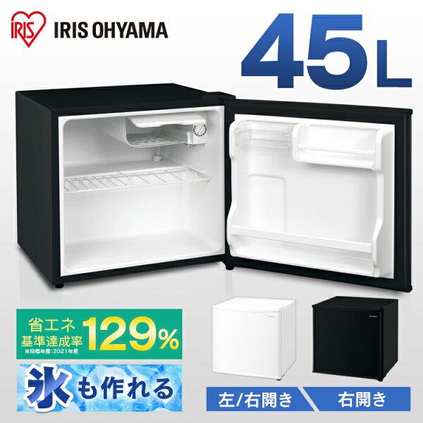 冷蔵庫小型1ドアひとり暮らし45LアイリスオーヤマIRSD-5A-WIRSD-5AL-WIRSD-5A-Bホワイト右開きホワイト