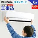 【台数限定】エアコン 6畳 工事費込 アイリスオーヤマ IR