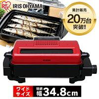 ロースター 魚焼き グリル 両面焼き フィッシュロースター 魚焼きグリル EMT-1101 マルチロースター 魚焼き器 グリル サンマ 焼き鳥 パン 脱臭 タイマー機能 お手入れ簡単 フッ素加工 レッド アイリスオーヤマ