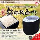 精米機精米器家庭用5合米屋の旨み銘柄純白づきRCI-A5-Bアイリスオーヤマ