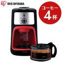 商品写真:コーヒーメーカー 全自動コーヒーメーカー IAC-A600 アイリスオーヤマコーヒーメーカー コーヒー 全自動 4杯 豆挽き オフィス 計量スプーン スプーン 全自動コーヒーメーカー