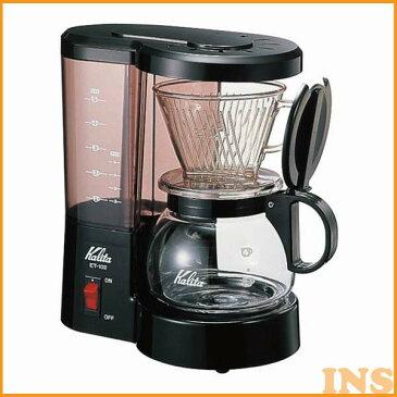 コーヒーメーカー Kalita(カリタ) コーヒーメーカー ET-102 ブラックコーヒーメーカー おしゃれ ドリッパー コーヒー ドリップ 家庭用 一人暮らし 一人用 コンパクト 調理家電