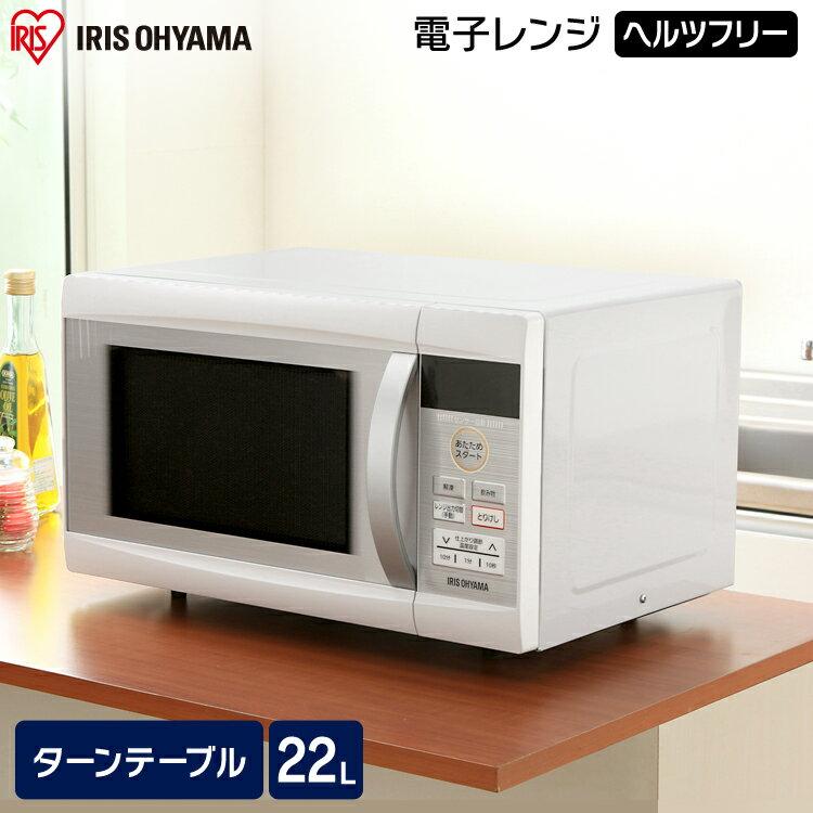 電子レンジ 単機能レンジ ターンテーブル 22L IMB-T2201 ごはん ヘルツフリー 東日本 西日本 共用 ご飯 おかず 弁当 一人暮らし ひとり暮らし 新生活 単身赴任 あたため ご飯 温めるだけ 引越し Hzフリー アイリスオーヤマ[cho]