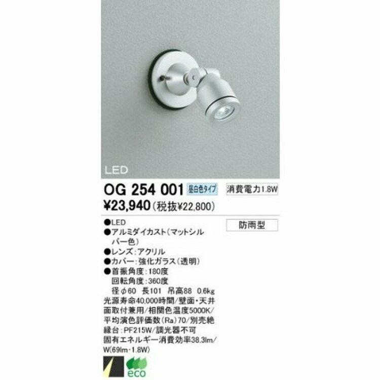 ライト・照明器具, その他 (ODELIC) OG254001