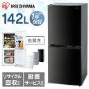 【クーポン利用で24,500円】冷蔵庫 小型 2ドア アイリ