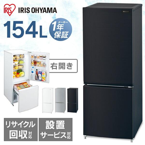 400円OFFクーポン有 冷蔵庫2ドア小型154Lノンフロン冷凍冷蔵庫IRSN-15Aアーバンホワイトブラックシルバー冷蔵庫冷