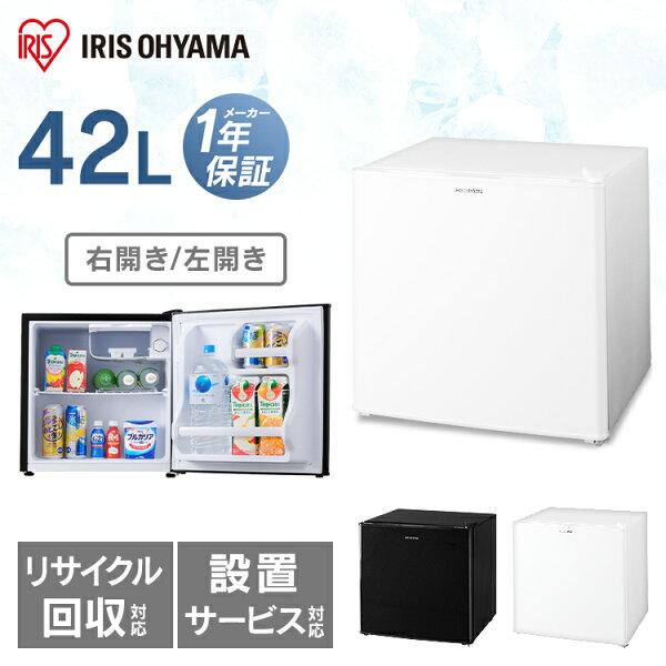 冷蔵庫小型1ドアコンパクト一人暮らし42Lアイリスオーヤマミニ冷蔵庫ホワイトブラックスリム新品静音ノンフロン冷蔵庫右開き左開き1