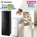 [東京ゼロエミ対象] 設置サービス対応♪ ノンフロン冷凍冷蔵庫 2ドア 162リットル ホワイト 冷蔵庫 冷凍庫 料理 調理 家電 食糧 冷蔵 保存 食糧 白物 右開き アイリスオーヤマ
