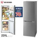 無料設置サービス♪ 冷蔵庫 中型 2ドア 231L シルバー...