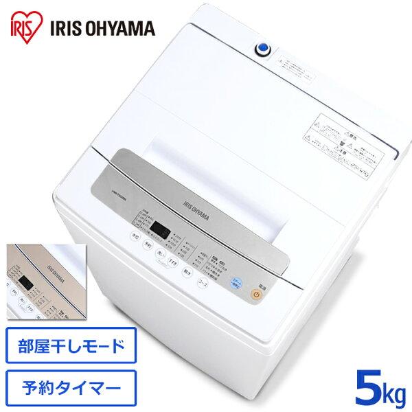 洗濯機5kg一人暮らしアイリスオーヤマ全自動洗濯機IAW-T502EN(IN)洗濯機ひとり暮らし小型洗濯せんたく洗濯物全自動せん
