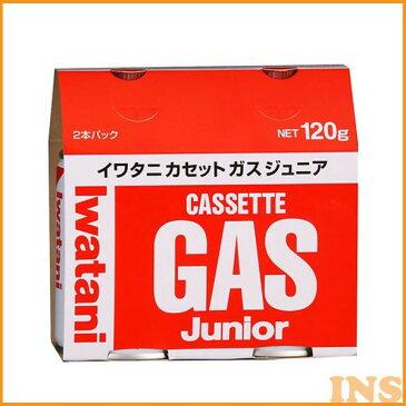 イワタニ カセットガスジュニア2P CBJR120P(野外/パーティー/キャンプ/アウトドア/持ち運びコンロ/非常用/ガスコンロ)