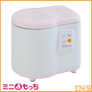≪送料無料≫ミニもっち RM-05MN餅つき機 お餅 おもち キッチン家電 ピンク