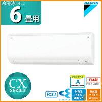 エアコン6畳家庭用季節家電ルームエアコンCXシリーズおもに6畳用2017年モデルダイキン(DAIKIN)