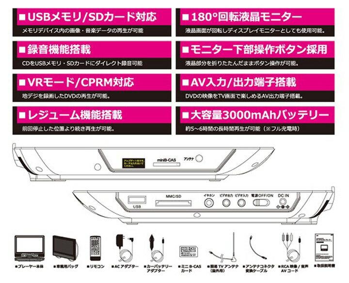 ≪≫10.1インチフルセグポータブルDVDプレーヤー ブラック VS-S10Y DVD再生 バッテリー 充電式 テレビ ベルソス