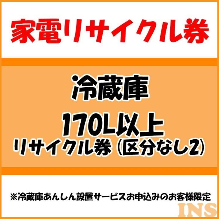 家電・パソコン関連サービス, リサイクル券  170L (2)