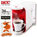 コーヒーメーカー おしゃれ カプセル UCC DP2A 36杯分カプセルセット DRIPPOD ホワイト&レッド コーヒーメーカー ドリップ ドリップポッド 鑑定士の誇りリッチブレンド 36杯分 コー