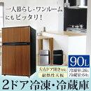 冷蔵庫2ドア小型冷蔵庫キッチン家電冷蔵庫小型冷蔵庫小型冷蔵庫冷蔵庫2ドア冷凍冷蔵庫90L/WR-2090WDS-cubism