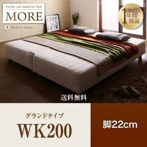 【送料無料】日本製ポケットコイルマットレスベッド【MORE】モアグランドタイプ脚22cmWK200【】【RCP】P14Nov15