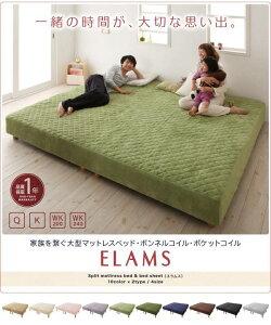 【送料無料】【】家族を繋ぐ大型マットレスベッド【ELAMS】エラムスボンネルコイルマイクロファイバータイプセット脚8cmクイーン
