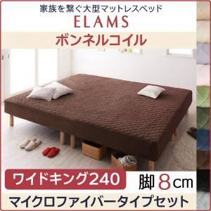 【送料無料】【】家族を繋ぐ大型マットレスベッド【ELAMS】エラムスボンネルコイルマイクロファイバータイプセット脚8cmワイドキング240
