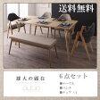 【送料無料】ワイド 北欧デザイン 北欧家具 モダン デザイン 北欧デザインワイドダイニング【OLELO】オレロ 6点セット 【RCP】