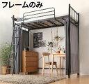 (UF) 高さが選べるロフトベッド Altura アルトゥラ ベッドフレームのみ カーテン付タイプ スーパーハイ シングル (UF1)