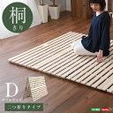 (UF) すのこベッド2つ折り式桐仕様(ダブル)【Coh-ソーン-】ベッド折りたたみ折り畳みすのこベッド桐すのこ二つ折り木製湿気 (UF1)