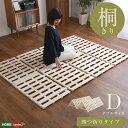 (UF) すのこベッド4つ折り式桐仕様(ダブル)【Sommeil-ソメイユ-】ベッド折りたたみ折り畳みすのこベッド桐すのこ四つ折り木製湿気 (UF1)